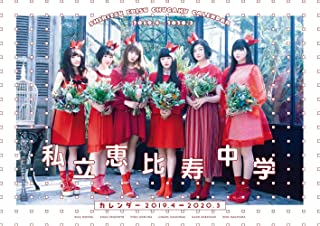 私立恵比寿中学カレンダー 2019.4 - 2020.3 ([カレンダー])