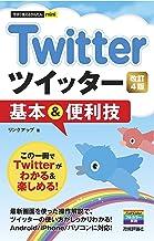 表紙: 今すぐ使えるかんたんmini Twitter ツイッター 基本&便利技[改訂4版] | リンクアップ