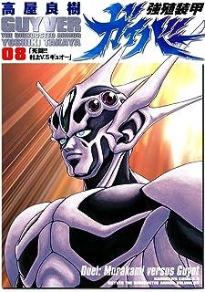 強殖装甲ガイバー 8 (角川コミックス・エース)