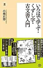 表紙: いろはで学ぶ!くずし字・古文書入門 (潮新書) | 小林正博