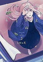表紙: たとえとどかぬ糸だとしても: 2 (百合姫コミックス) | tMnR