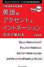 英語はアクセントとイントネーションだけで伝わる: 忙しいビジネスパーソンのための英語勉強法