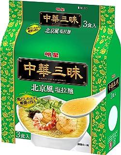 明星 中華三昧 北京風塩拉麺 3P