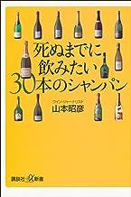 表紙: 死ぬまでに飲みたい30本のシャンパン (講談社+α新書) | 山本昭彦