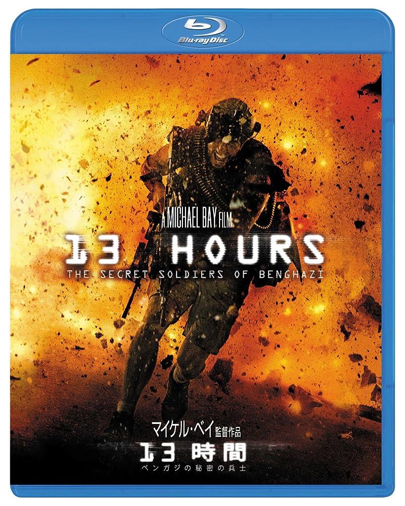 マダムベジタリアン皮肉な13時間 ベンガジの秘密の兵士 [Blu-ray]
