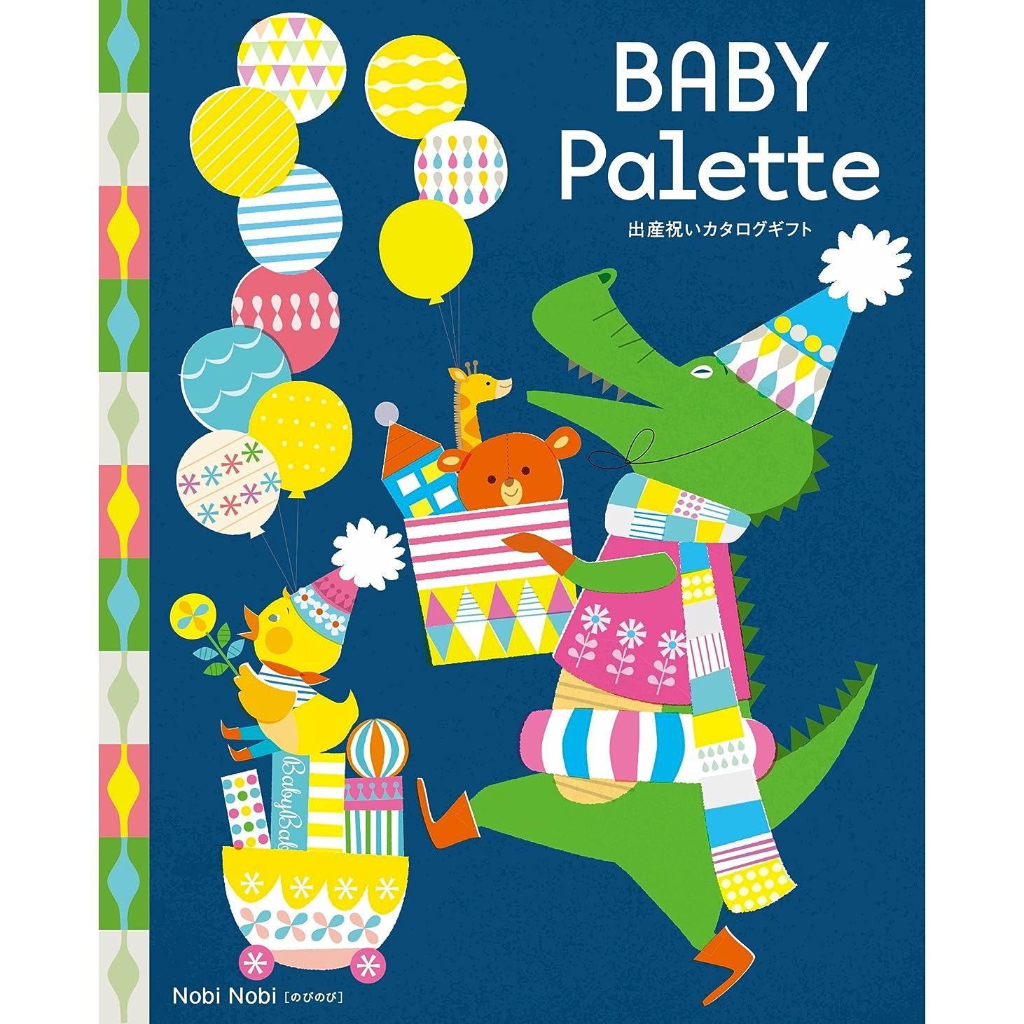 災害パス薬用シャディ カタログギフト BABY Palette (ベビーパレット) 出産祝い のびのび 包装紙:アッシュフラワー