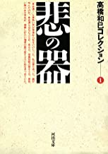 表紙: 悲の器 高橋和巳コレクション (河出文庫) | 高橋和巳