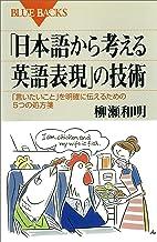 表紙: 「日本語から考える英語表現」の技術 (ブルーバックス) | 柳瀬和明