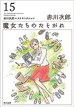 表紙: 魔女たちのたそがれ 「魔女たち」シリーズ (角川文庫) | 赤川 次郎