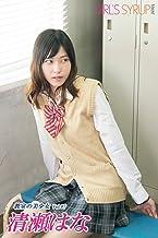 清瀬はな - 教室の美少女 Vol.07 ガールズシロップ