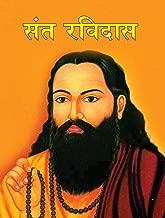 Saint Ravidas (Inspirational Biographies for Children) (Hindi Edition)
