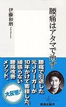 表紙: 腰痛はアタマで治す (集英社新書) | 伊藤和麿