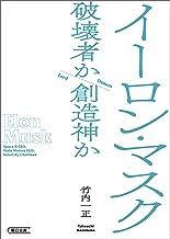 表紙: イーロン・マスク 破壊者か創造神か (朝日文庫) | 竹内 一正