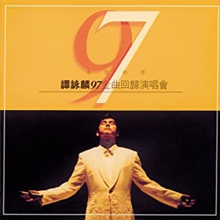 Jiang Bu Chu Zai Jian (Live)