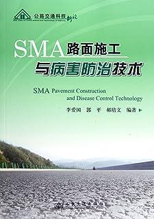 SMA路面施工与病害防治技术