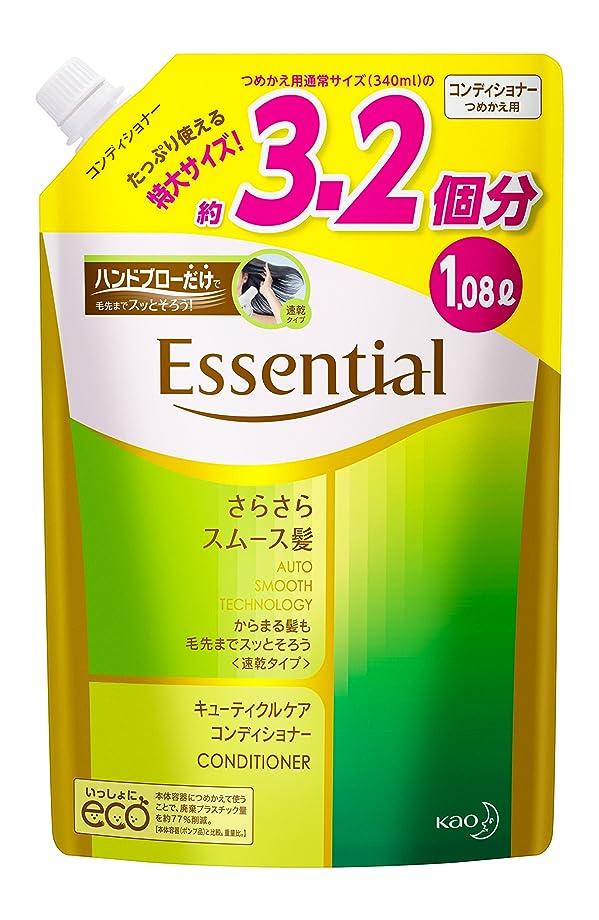 スツール練る薄める【大容量】エッセンシャル コンディショナー さらさらスムース髪 替1080ml/1080ml