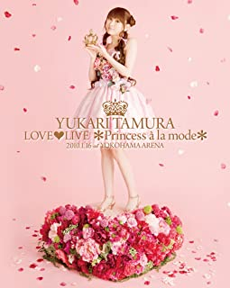 田村ゆかり LOVE LIVE *Princess a la mode* [Blu-ray]