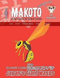 Makoto e-Zine #18: The Fun Japanese Not Found in Textbooks (English Edition)