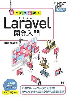 動かして学ぶ!Laravel開発入門