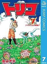 表紙: トリコ モノクロ版 7 (ジャンプコミックスDIGITAL) | 島袋光年