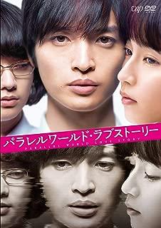 パラレルワールド・ラブストーリー[DVD通常版]