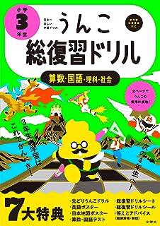 うんこ総復習ドリル 小学3年生 (うんこドリルシリーズ)