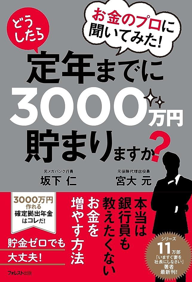 火傷階下予備お金のプロに聞いてみた!どうしたら定年までに3000万円貯まりますか?