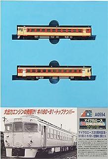 マイクロエース Nゲージ MA20周年記念 キハ90-1 キハ91-1 登場時 2両セット A0594 鉄道模型 ディーゼルカー