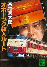 表紙: オホーツク殺人ルート (講談社文庫) | 西村京太郎