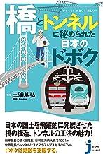 表紙: 「橋」と「トンネル」に秘められた日本のドボク (じっぴコンパクト新書) | 造事務所