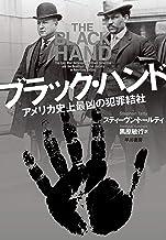 表紙: ブラック・ハンド アメリカ史上最凶の犯罪結社 (早川書房)   スティーヴン トールティ