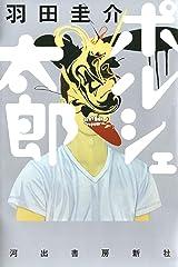 ポルシェ太郎 Kindle版
