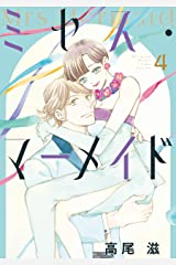ミセス・マーメイド【電子限定おまけ付き】 4 (花とゆめコミックススペシャル) Kindle版