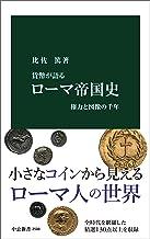 表紙: 貨幣が語る ローマ帝国史 権力と図像の千年 (中公新書) | 比佐篤
