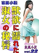 獣欲に濡れた淑女の秘唇 (Digital新風小説)