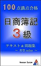 100点満点合格 日商簿記3級テキスト&問題集(青空color)