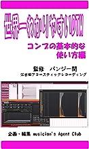 sekaiichiwakariyasuideiteiemu konpunokihontekinatukaikata (Japanese Edition)