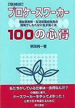 表紙: 〔増補版〕 プロケースワーカー100の心得 福祉事務所・生活保護担当員の現場でしたたかに生き抜く法 | 柴田純一