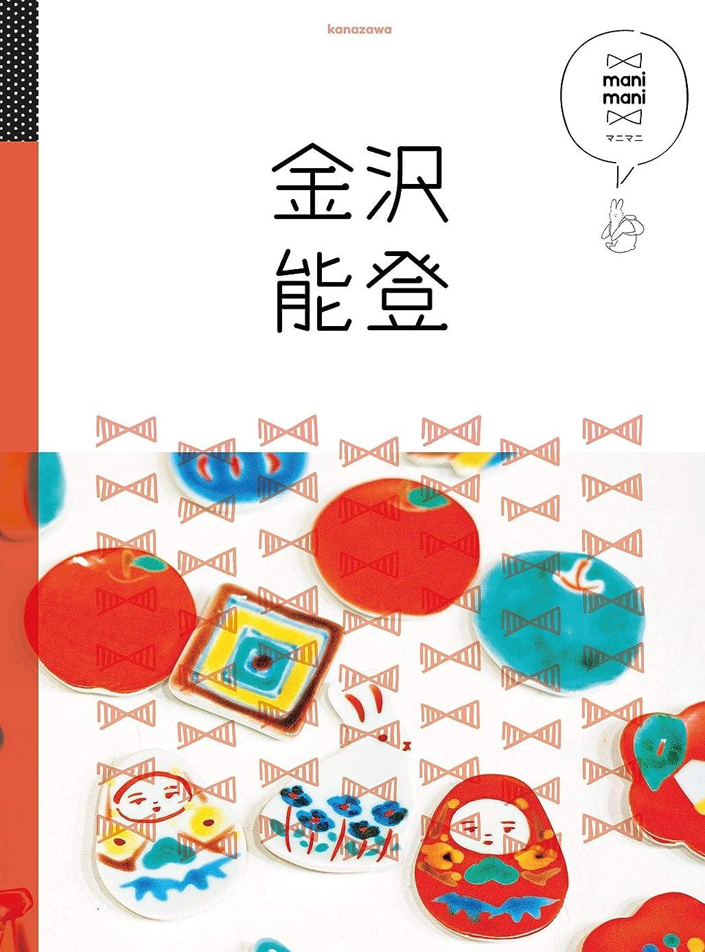 計算ブロッサム資本マニマニ 金沢 能登(2020年版)