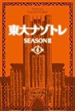 表紙: 東大ナゾトレ SEASON II 第4巻 東大ナゾトレII (フジテレビBOOKS) | 松丸 亮吾