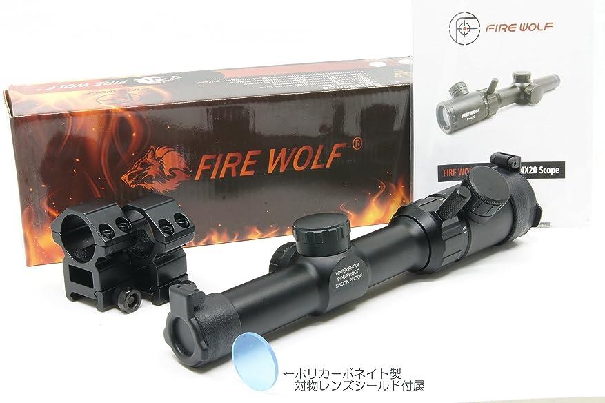 導体発生するコーンウォール実銃用実物ショートスコープ 1-4x20 Fire wolf ポリカーボネイト製シールド付き マウントリングセット