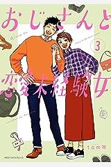 おじさんと恋愛未経験女 (3) (MFC ジーンピクシブシリーズ) Kindle版