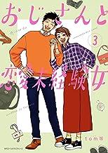 表紙: おじさんと恋愛未経験女 (3) (MFC ジーンピクシブシリーズ) | tom等