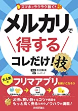 表紙: スマホでラクラク稼ぐ! メルカリで得する コレだけ!技 | 杉田梨菜