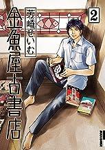 表紙: 金魚屋古書店(2) (IKKI COMIX)   芳崎せいむ