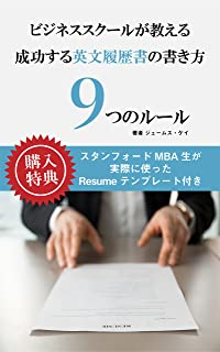 ビジネススクールが教える成功する英文履歴書の書き方9つのルール: スタンフォード大MBA生が実際に使ったレジェメテンプレート付き
