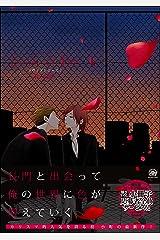 ラヴィアンローズ【電子限定かきおろし漫画付】 1 ROUGE (GUSH COMICS) Kindle版