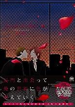 ラヴィアンローズ【電子限定かきおろし漫画付】 1 ROUGE (GUSH COMICS)