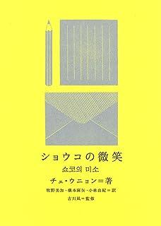 ショウコの微笑 (新しい韓国の文学)