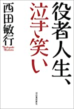 表紙: 役者人生、泣き笑い   西田敏行